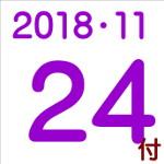 2018.11.24付け「編集手帳」要約