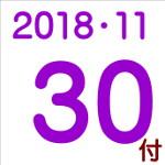 2018.11.30付け「編集手帳」要約