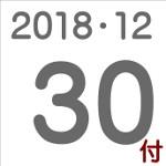 2018.12.30付け「編集手帳」要約