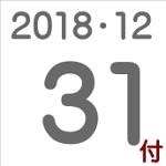 2018.12.31付け「編集手帳」要約