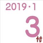 2019.01.03付け「編集手帳」要約