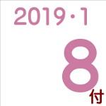 2019.01.08付け「編集手帳」要約