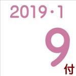 2019.01.09付け「編集手帳』要約