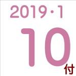 2019.01.10付け「編集手帳」要約
