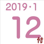 2019.01.12付け「編集手帳」要約