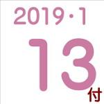 2019.01.13付け「編集手帳」要約