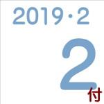 2019.02.02付け「編集手帳」要約