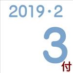2019.02.03付け「編集手帳」要約