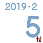 2019.02.05付け「編集手帳」要約